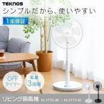 扇風機 リビング メカ式 フラットガード・フラットベース ホワイト KI-1775-W TEKNOS (D)(B)