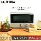 (メガセール)オーブントースター 4枚 おしゃれ 遠赤外線 オーブン トースター アイリスオーヤマ コンパクト シャンパンゴールド POT-412FM-N (D)
