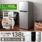 冷蔵庫 冷凍庫 2ドア 1人暮らし 冷蔵冷凍庫 エスキュービズム 2ドア冷凍冷蔵庫 138L シルバー WR-2138SL S-cubism(D)