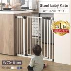 ベビーゲート ドア付き つっぱり 伸縮 扉付き 突っ張り棒 ペットゲート 伸縮スチールゲート 拡張フレーム付き 88-782 柵 仕切り
