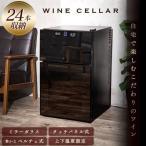 Yahoo!megastore Yahoo!店(メガセール) ワインセラー 家庭用 24本 ワイン冷蔵庫 ミラーガラス 2ドア 2温度設定 24本ワインセラー 家庭用 小型 ワインクーラー APWC-69D(D)