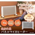 (メガセール)ヒーター 暖房 パネルヒーター マイカヒーター 暖房器具 遠赤外線 パネルマイカヒーター IRF-MH01(D)
