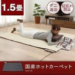日本製の電気カーペット
