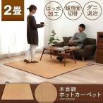 ホットカーペット 2畳 おしゃれ 電気カーペット 1人暮らし 2帖 木目 WHC-203KMD 暖房 ミニカーペット ワンルーム リビング