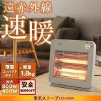 電気ストーブ ヒーター おしゃれ 暖かい 暖房器具 ストーブ ヒーター 薄型  遠赤外線 800W グレー EES-K800 elite(D)