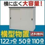 ショッピング物置 横型物置  物置 収納庫 収納 屋外収納 物置き 倉庫 AD-1211 (代引不可)(TD)