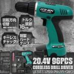 (メガセール)電動ドライバー 充電 電動ドリル 20.4V コードレス充電ドリル 緑 CCD-204 充電ドリル コードレス 充電式 DIY(D)
