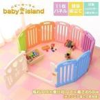 ベビーサークル サークル 赤ちゃん 柵 安全 11枚 安全対策 ベビーアイランド 88-818
