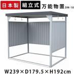 ショッピング屋外 万能物置 シルバー DM-10 ダイマツ 物置 小屋 自転車 屋外 収納 サイクルハウス サイクルガレージ (代引不可)(TD)