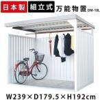 物置 小屋 自転車 屋外 収納 直送 サイクルハウス サイクルガレージ  万能物置 ロング シルバー DM-10Ln ダイマツ (代引不可)(TD)