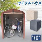 物置 サイクルハウス ポート 省スペース 屋根 家庭用 サイクルガレージ 自転車置き場 2台用 ダークブラウン ACI-2.5SBR (D)