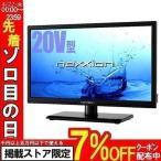 ショッピング液晶テレビ 20V型 地上波デジタル フルハイビジョン液晶テレビ FT-A2020B ヒロ・コーポレーション テレビ 小型 液晶 (D)
