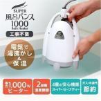 湯沸し器 追い焚き お風呂 湯沸しヒーター 追い炊き スーパー風呂バンス1000  P05F07B パアグ (D)(B)