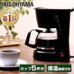 (メガセール)コーヒーメーカー コーヒーマシン おしゃれ コーヒー ブラック CMK-650P-B アイリスオーヤマ (D)