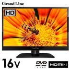 テレビ 16型 16V DVD内蔵 一人暮らし 16V型 DVDプレーヤー 液晶テレビ TV 液晶 小型 Grand-Line GL-16L01DV エスキュービズム (D)