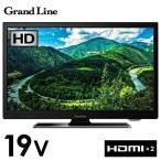 液晶テレビ 19型 19V 19V型 テレビ 一人暮らし 小型 TV LEDバックライト 液晶 外付けHDD GL-19L01 Grand-Line エスキュービズム (D)
