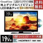 テレビ 19型 19V 液晶テレビ 19V型 DVD内蔵 一人暮らし 地上デジタルハイビジョン液晶テレビ TV 液晶 小型 Grand-Line GL-19L01DV エスキュービズム (D)