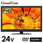 テレビ 24型 24V 液晶テレビ 24V型 DVD内蔵 地上デジタルフルハイビジョン液晶テレビ 小型 TV   Grand-Line GL-24L01DV エスキュービズム (D)