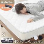 マットレス シングル 安い ベットマットレス S 硬め 固め 圧縮 ロール 寝具 ボンネルコイル ベッド ホワイト 安眠 送料無料 65300100