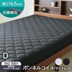 マットレス ダブル ベッドマットレス 安い ボンネルコイルマットレス 送料無料 ベッド ベッド用 安い 圧縮梱包 白 黒 D