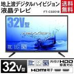 ショッピング液晶テレビ 32V型 BS110度 CS地上波ハイビジョン液晶テレビ ブラック FT-C3201B ネクシオン 液晶 テレビ TV (D)