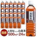 お茶 LDCお茶屋さんの烏龍茶500ml 24本 (D)お茶 飲料