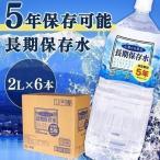 保存水 水 2L サーフビバレッジ (D)(6本入り)