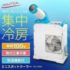 スポットクーラー 業務用 ナカトミ スポットエアコン ミニスポットクーラー 冷風機 移動式  小型スポットクーラー SAC-1800N(D)