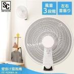 扇風機 おしゃれ 壁掛け 首振り リビング 壁掛け扇風機 換気 夏 空気循環 ホワイト PF-404WA-W (D)