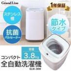 Grand-Line 小型全自動洗濯機 3.8kg ホワイト GLW-38W
