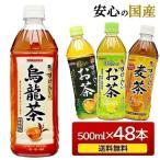 (48本セット)お茶 500ml 48本 サンガリア すばらしいお茶 お茶 緑茶 麦茶 烏龍茶 天然水すばらしい濃いお茶 すばらしい烏龍茶 すばらしい麦茶 まとめ買い