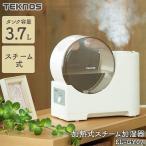 加湿器 おしゃれ スチーム式 3.7L 加熱式スチーム 加湿器 ホワイト TEKNOS EL-GY07I