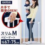 ベビーゲート 赤ちゃんゲート 柵 安全対策 ベビー ゲート スリム ベビーセーフティオートゲート スリムM ホワイト 63923 カトージ (D)