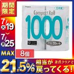 トイレットペーパー 8個入 コンパクトロール1000_4RS 250m×107mm 丸富製(株) (D)