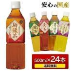 24本セット 神戸茶房 緑茶 PET 500ml 富永貿易 (D)