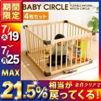ベビーサークル 木製 サークル 柵 簡単組み立て 赤ちゃん 子供 安全 おしゃれ 木製ベビーサークル 4枚セット  WDC-004 (D)