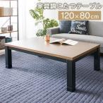 テーブル 机 つくえ おしゃれ 家具調こたつ 長方形 通期で使える リビングテーブル 木目調 ブラウン PKF-1208RF-T (D)
