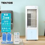 口コミ 冷風扇 冷風機 効果 保冷剤 冷風扇風機
