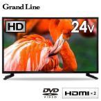 テレビ 24型 24インチ 新品 24V型DVD内蔵 地上デジタル ハイビジョンLED液晶テレビ ブラック GL-24L02DV Grand-Line