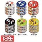 (18缶)やきとり 3缶×6種類の味セット ホテイフーズ (D)