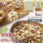 ミックスナッツ ナッツ 850g 10個セット 5種入り 送料無料 食塩無添加 アーモンド カシューナッツ マカダミア ピーナッツ クルミ