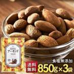 アーモンド ナッツ 850g 3個セット 素焼き 無塩 送料無料 アーモンドナッツ