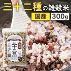 雑穀米 国産 300g 国産 三十二種 雑穀米300g