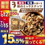 ミックスナッツ 3種 アーモンド カシューナッツ くるみ 無塩 食塩無添加 850g 3種ミックスナッツ