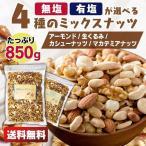 ナッツ ミックスナッツ 無塩 850g おつまみ 食塩無添加 4種ミックスナッツ850g