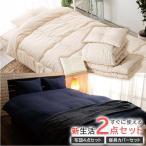 布団セット 4点 カバーセット 2点 シングル 掛け 敷き 枕 収納袋 カバー SPCFT4-S