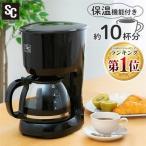 コーヒーメーカー コーヒーマシン ドリップ式 10杯用 おしゃれ 大容量 PCMK-1250 (D)