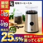 コーヒーミル 電動 家庭用 電動コーヒーミル おしゃれ 電動ミル コーヒー コンパクト 小型 スリム PECM-D150