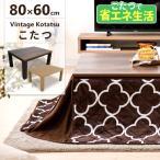 こたつテーブル 長方形 おしゃれ 80cm こたつ テーブル コタツテーブル 省スペース コタツ 本体 80×60 一人暮らし 新ヴィンテージコタツ 80×60cm  SJ-K05-IR