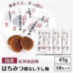 はちみつ梅 干し梅 種なし 個包装 5個セット はちみつ種なし干梅 45g  5個 メール便